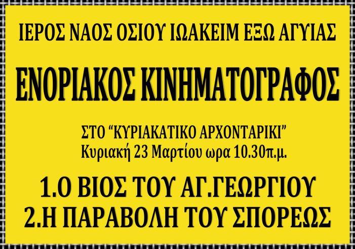 ΕΝΟΡΙΑΚΟΣ ΚΙΝΗΜΑΤΟΓΡΑΦΟΣ1 (Large)