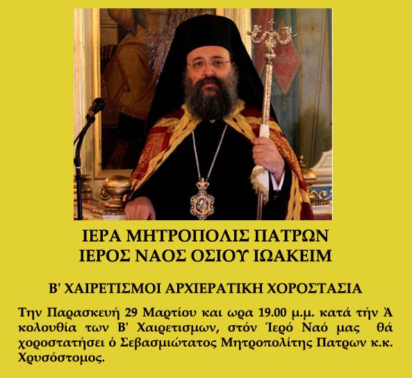 ΑΡΧΙΕΡΑΤΙΚΗ ΧΟΡΟΣΤΑΣΙΑ2