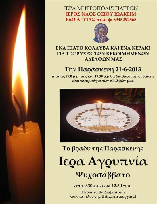ΨΥΧΟΣΑΒΒΑΤΟ ΤΡΙΤΟ2013 (Large)