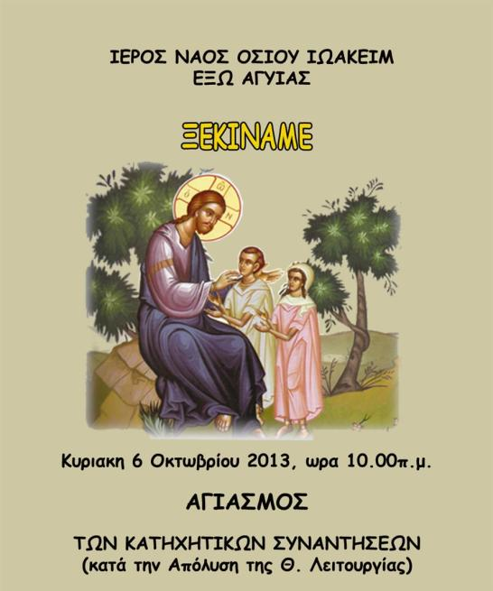 AGIASMOS KATHXITIKON aspromayro (Large) (2)