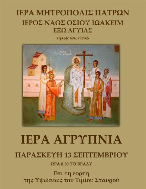 agripnia Stayrou (Large)