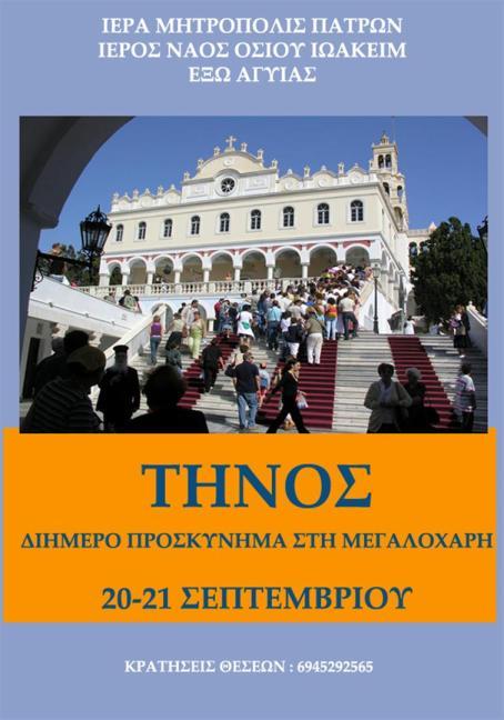 Τηνος1 (Large)
