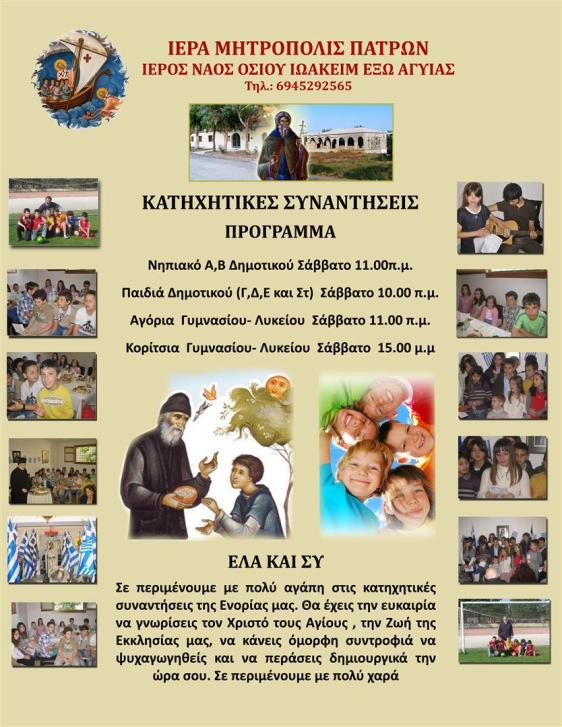 Afisa Katixitiko2 (Large)