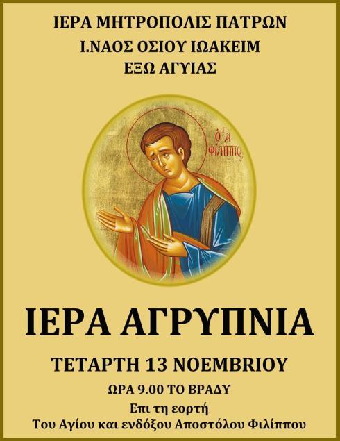 agripnia ag.Filipou (Large)