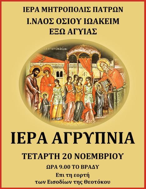 agripnia eisodia 2013 (Large)