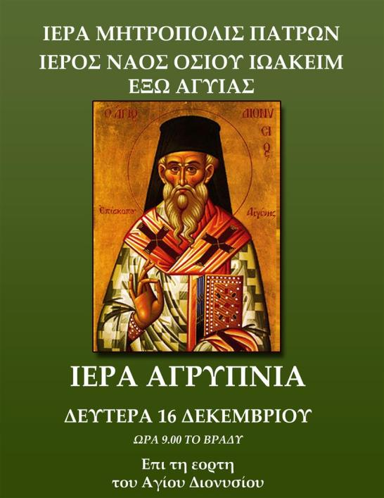 agripnia ag.Dionisiou2 2013 (Large) (2)