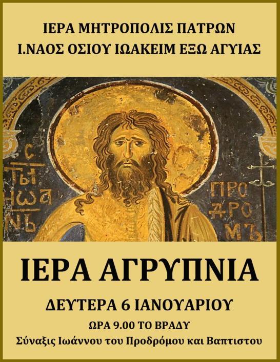 agripnia ag.Ioannou40 (Large)