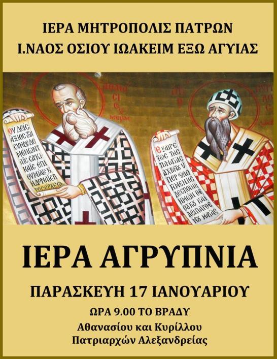 agripnia agiou  athanasiou (Large)