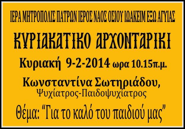 AXONTARIKI SOTIRIADOU 30 (Large)
