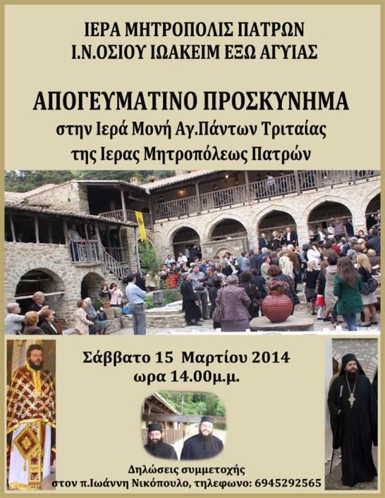 ag.pantes30 2014 (Large)