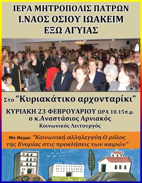 ARNIAKOS  2013 (Large)