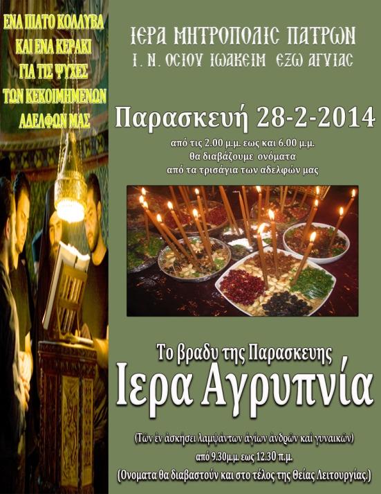 ΨΥΧΟΣΑΒΒΑΤΟ ΔΕΥΤΕΡΟ1 2014