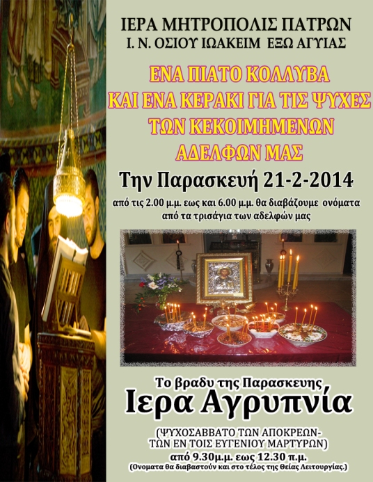 ΨΥΧΟΣΑΒΒΑΤΟ ΠΡΩΤΟ2 2014