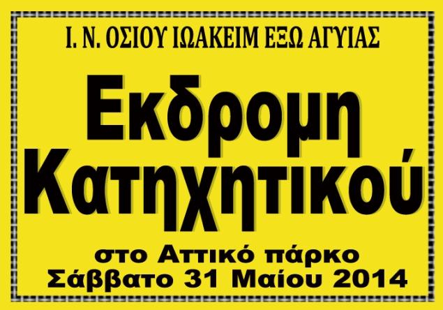 ΕΚΔΡΟΜΗ ΚΑΤΗΧΗΤΙΚΟΥ1