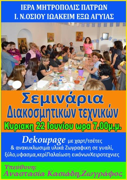 σεμιναρια διακοσμησης 22-6-2014