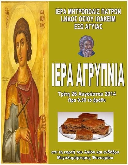 agripnia Ag.Fanouriou 2014