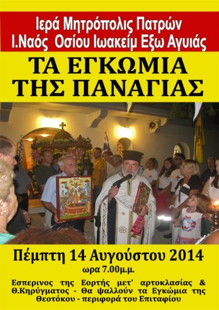 EGOMIA ΘΕΟΤΟΚΟΥ2 2014