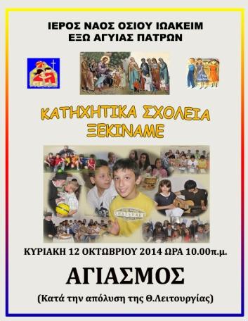 katihitika ΕΝΑΡΞΗ 2014