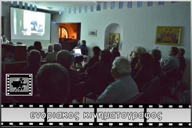 ενοριακος κινηματογραφος ασπρομαυρο1