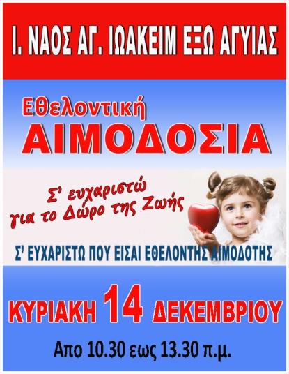 aimodosia ΝΕΟ 2014