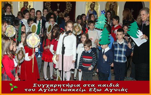 ΧΡΙΣΤΟΥΓΕΝΝΑ 2014
