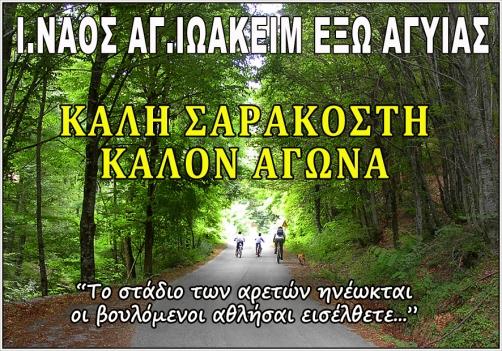 ΚΑΛΛΗ ΣΑΡΑΚΟΣΤΗ1