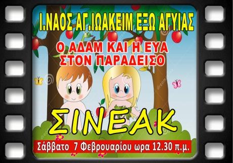 ΠΑΙΔΙΚΟ2