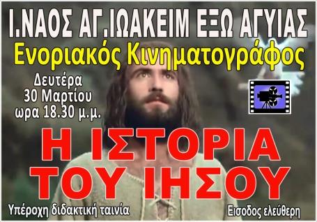 Η ζωη του Χριστου