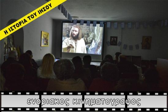 Η ΙΣΤΟΡΙΑ ΤΟΥ ΙΗΣΟΥ