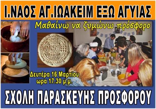 ΠΡΟΣΦΟΡΟ aspromayro