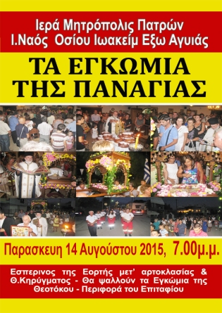EGOMIA ΘΕΟΤΟΚΟΥ2 2015