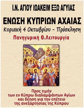 ενωση κυπριων