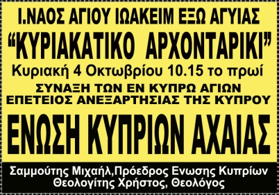 ΚΥΠΡΙΟΙ1