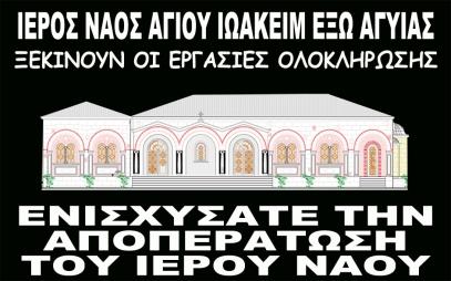 ΕΝΙΣΧΥΣΑΤΕ1