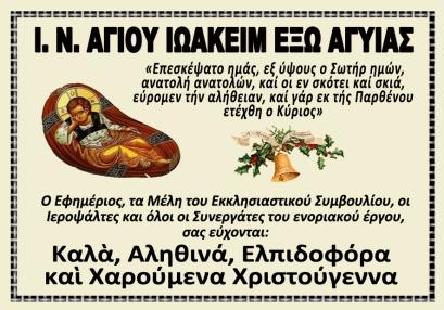 ΕΥΧΕΣ ΧΡΙΣΤΟΥΓΕΝΝΩΝ