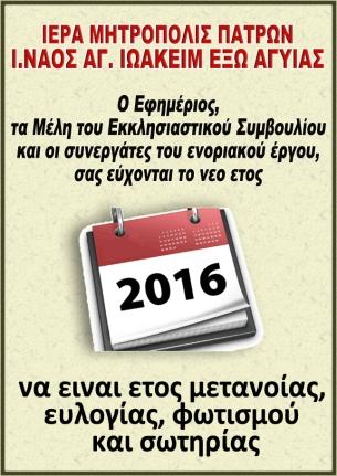 NAOS 1  eyxes