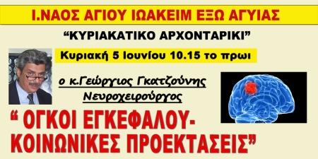 ΓΚΑΤΖΟΥΝΗΣ g