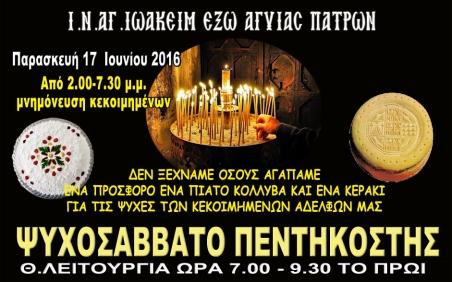 ΨΥΧΟΣΑΒΒΑΤΟ ΠΕΝΤΗΚΟΣΤΗΣ 2016