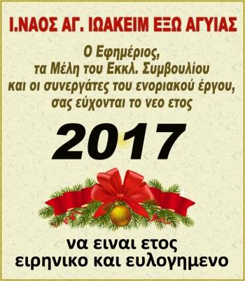 naos-1-eyxes