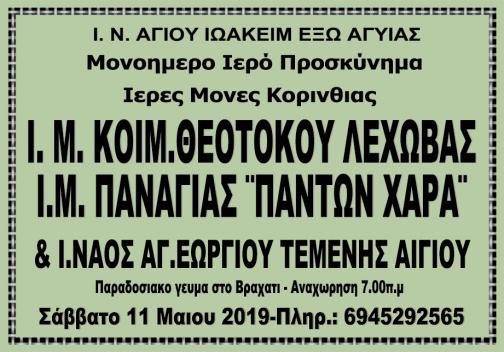 ΠΑΝΑΓΙΑ ΛΕΧΩΒΑ - ΠΑΝΤΩΝ ΧΑΡΑ